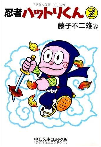 Ninja Hattori-kun (2) (Chuko Paperback - comic version ...