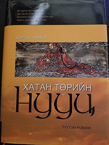 Mongolian book, Хатан Төрийн Нууц PDF