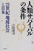 人類サバイバルの条件―21世紀地球社会と日本