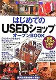 はじめての「USEDショップ」オープンBOOK (お店やろうよ! シリーズ)