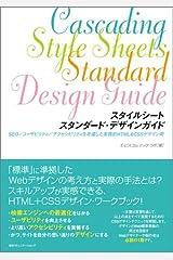 スタイルシート スタンダード・デザインガイド―SEO/ユーザビリティ/アクセシビリティを考慮した実践的HTML&CSSデザイン術 Tankobon Hardcover