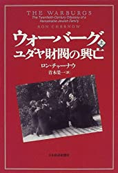 The Warburgs: The Twentieth-century Odyssey of a Remarkable Jewish Family = Uobagu : Yudaya zaibatsu no kobo 1 [Japanese Edition] (Volume # 1)