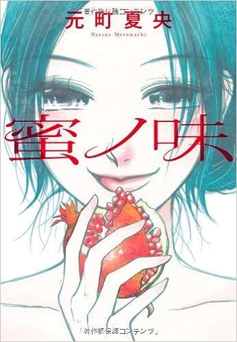 蜜ノ味 [Mitsu no Aji]