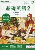NHKラジオ 基礎英語2 2017年12月号 [雑誌] (NHKテキスト)