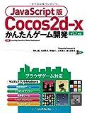 JavaScript版Cocos2d-x かんたんゲーム開発