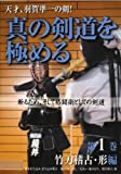 剣道 / 天才、羽賀準一の剣! 真の剣道を極める 第一巻 DVD
