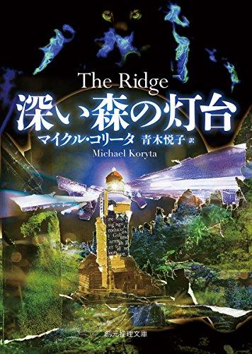深い森の灯台 (創元推理文庫)