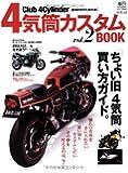 4気筒カスタムBOOK vol.2―Club 4Cylinder直4好きのための本 (エイムック 2280 RIDERS CLUB)
