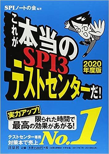本当 年度 版 の spi3 だ 2022 これが