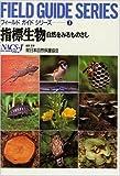 指標生物―自然をみるものさし (フィールドガイドシリーズ)