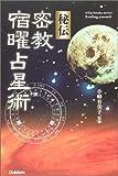 秘伝 密教宿曜占星術 (エルブックスシリーズ)