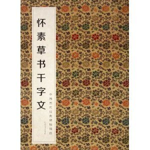 Read Online Thousand Character Classic of Huai Su Grass WritingChinese Classical Inscriptions Selection in the Past Dynasties (Chinese Edition) pdf