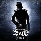 Korean drama OST, GAKSITAL BRIDAL MASK KOREA DRAMA OST CD *SEALED*