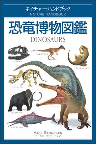 Kyōryū hakubutsu zukan PDF