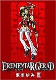 EREMENTAR GERAD 8 (BLADE COMICS)