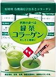 華舞の食べる緑茶コラーゲン 30本入