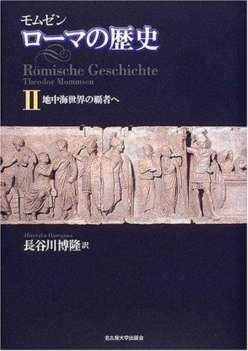 モムゼン・ローマの歴史〈2〉地中海世界の覇者へ