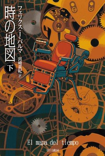 時の地図 下 (ハヤカワ文庫 NV ハ 30-2)