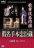 Kabuki Theatre - Tale of the 47 Ronin, Part Three by ONOE Shoroku II