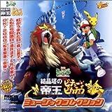 Pokemon Movies Music Collection