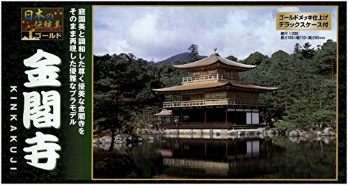 1/200 Kinkakuji Processed by Gold Plating w/Deluxe Case