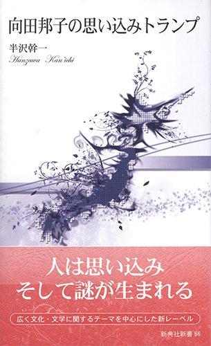 向田邦子の思い込みトランプ (新典社新書 66)