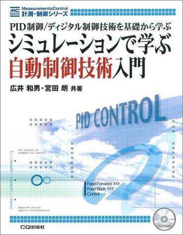シミュレーションで学ぶ自動制御技術入門―PID制御/ディジタル制御技術を基礎から学ぶ (計測・制御シリーズ)