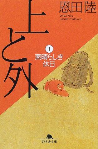 上と外〈1〉素晴らしき休日 (幻冬舎文庫)