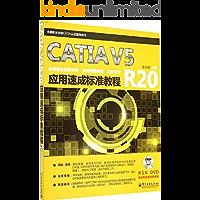 CATIA V5R20应用速成标准教程 (全国职业技能CATIA认证指导用书)