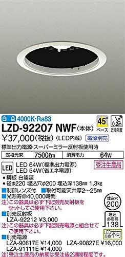DAIKO LEDダウンライト本体 (LED内蔵) 電源別売 白色 4000K 埋込穴Φ200 LZD92207NWF ※受注生産品 B07K2SP72P