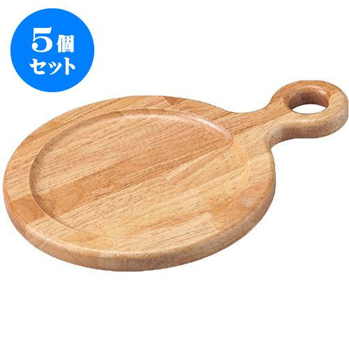 5個セット 盛器 手付小 [20φ x 28 x 1.8cm] 木製品 (7-581-4) 料亭 旅館 和食器 飲食店 業務用   B01LZ53WJI