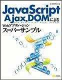 JavaScript,Ajax,DOMによるWebアプリケーションスーパーサンプル