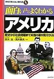 面白いほどよくわかるアメリカ―歴史から社会問題まで本当の姿が見えてくる (学校で教えない教科書)