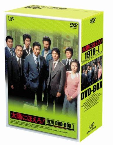 太陽にほえろ! 1979 DVD-BOX I B0011ZOJLY