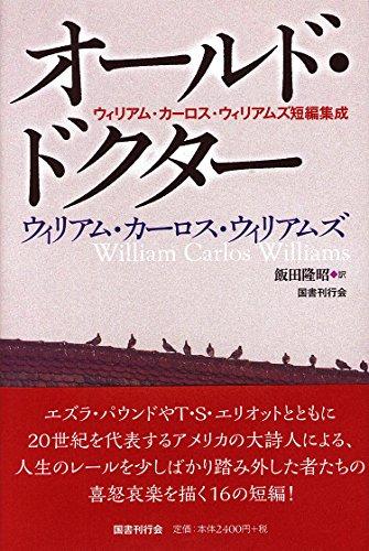 オールド・ドクター  ウィリアム・カーロス・ウィリアムズ短篇集成