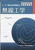 無線工学―レーダー級海上特殊無線技士 (無線従事者養成課程用標準教科書)