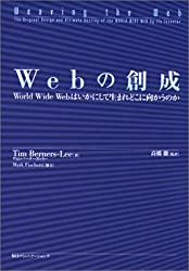 Webの創成 — World Wide Webはいかにして生まれどこに向かうのか