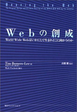 Webの創成 ― World Wide Webはいかにして生まれどこに向かうのか(ティム・バーナーズ=リー著)