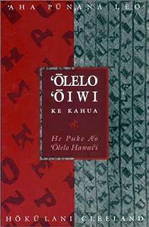 Amazon hawaiian language fundamentals olelo oiwi english and olelo oiwi ke kahua he puke ao olelo hawaii fandeluxe Image collections