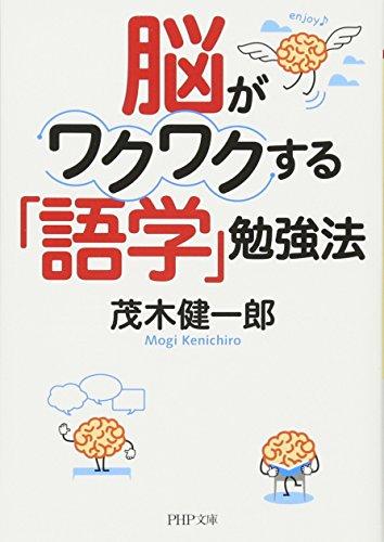 脳がワクワクする「語学」勉強法 (PHP文庫)