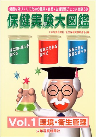 Read Online Health experiment Encyclopedia  environmental and health management (2004) ISBN: 4879811807 [Japanese Import] pdf epub