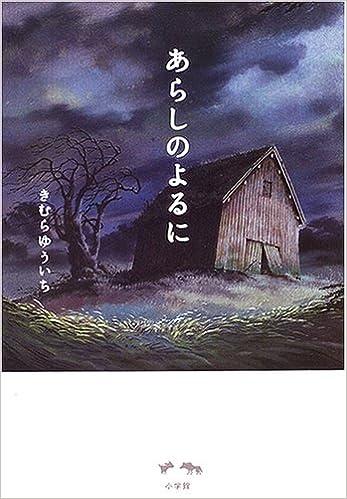 Arashi No Yoru Ni Book