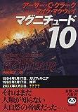 マグニチュード10 (新潮文庫)