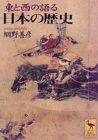東と西の語る日本の歴史 (講談社学術文庫)