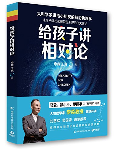 Relativity for Children (Chinese Edition)