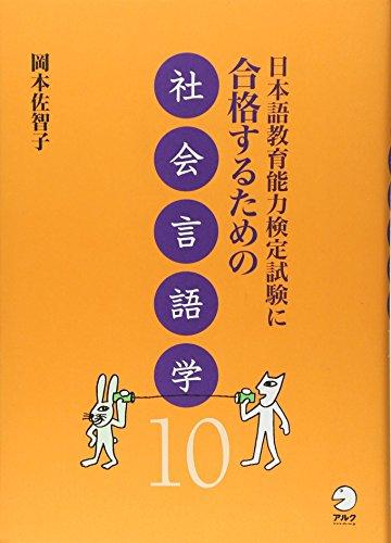 日本語教育能力検定試験に合格するための社会言語学10