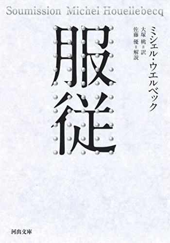 服従 (河出文庫 ウ 6-3)