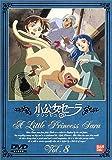 小公女(プリンセス)セーラ(8) [DVD]