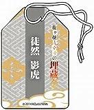 Nanana's Buried Treasure amulet Tsurezure Kagetora