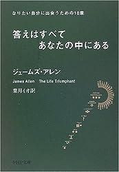 Kotae wa subete anata no naka ni aru : Naritai jibun ni deau tameno 10shoÌ